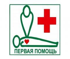 Приглашаем на курсы по обучению оказания первой помощи пострадавшим