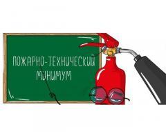 Приглашаем на курсы пожарно-технического минимума